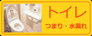 サービス「トイレつまり・水漏れ」バナー