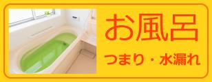 サービス「お風呂つまり・水漏れ」バナー