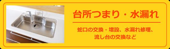【サービス】台所つまり・水漏れ