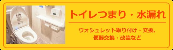 【サービス】トイレつまり・水漏れ